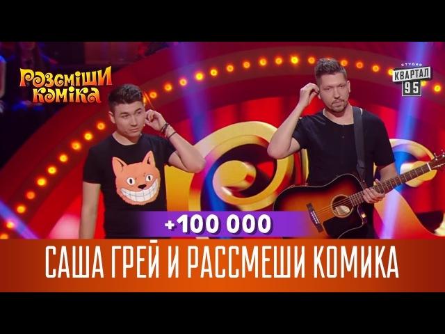 100 000 - Саша Грей и Рассмеши Комика