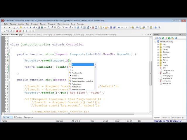 Урок 37 Laravel 5.2 [ сервис-провайдеры, поставщики услуг, providers ]