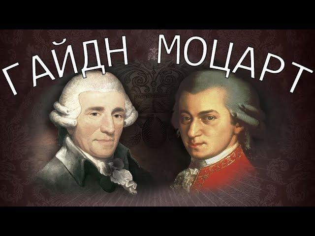 Моцарт и Гайдн — авторский музыкальный цикл Александра Пустовита