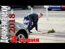 ДОЧКИ МАЧЕХИ 3 серия 2018 Мелодрама vk/ruskinofilms