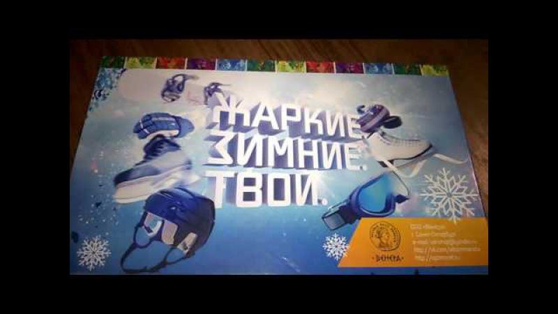 альбом для монет 25 рублей посвященных олимпиаде в сочи 2014 г.
