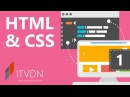 Видеокурс HTML CSS. Урок 1. Введение в HTML.