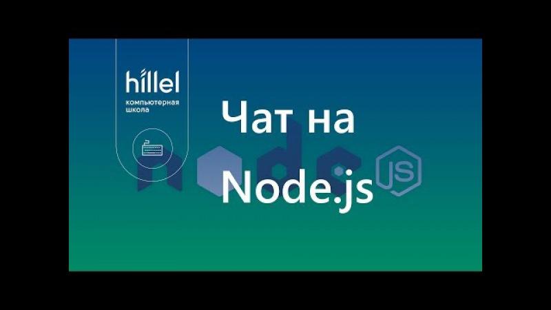 Чат на Node.js за 3 часа | Express, Socket.io, Mongoose, Passport, Nunjucks