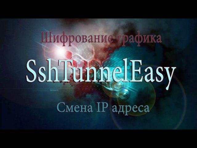 Программа создания Ssh туннеля SshTunnelEasy
