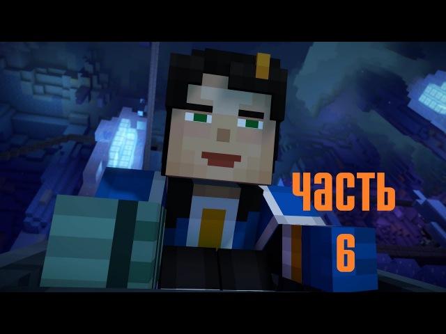 Прохождение Minecraft: Story Mode: Season 2 · (Эпизод 2) — Часть 6: Разделение