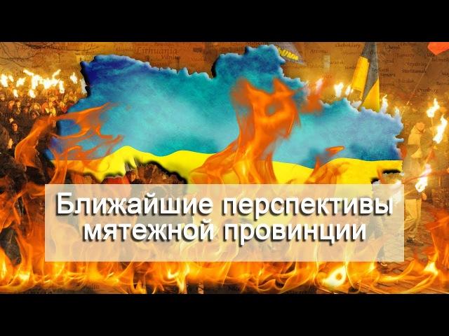Андрей Ваджра. Ближайшие перспективы мятежной провинции 29.12.2017. (№14)