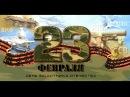 День Защитника Отечества (Солдаты cover)