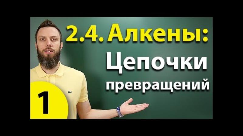 2.4. Алкены: Решение цепочек. Часть 1. ЕГЭ по химии