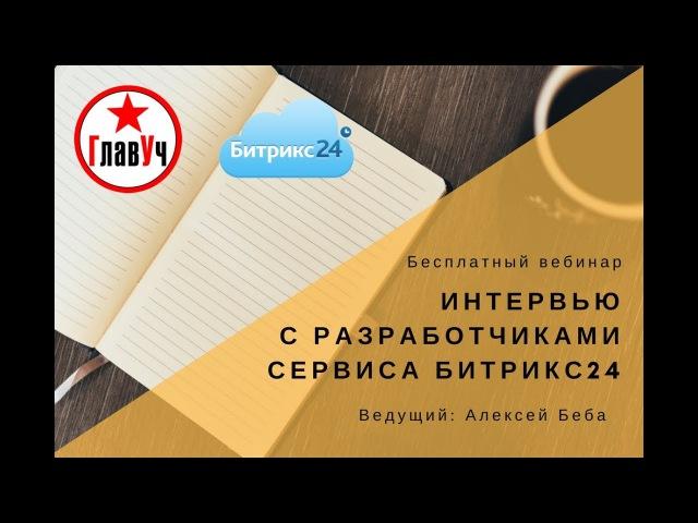 Интервью с руководителем направления Битрикс24 Натальей Грихиной