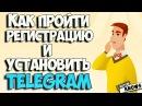 Как зарегистрироваться в телеграмме. Как установить телеграмм на компьютер