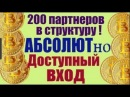 МАРКЕТИНГ ПЛАН ABSOLUTE (с новыми тарифами)