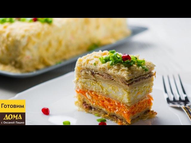 Закусочный Торт Наполеон. Самый Вкусный Торт-Салат на Новогодний Праздничный стол 2018