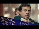 Обратная сторона Луны - Сезон 2 Серия 2 - фантастический детектив HD