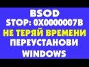 Переустановка Windows из за синего экрана смерти