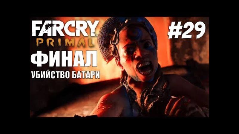 Far cry primal: Последний бой. Смерть Батари. Убийство кровавого бивня ps4 | игры про перв...