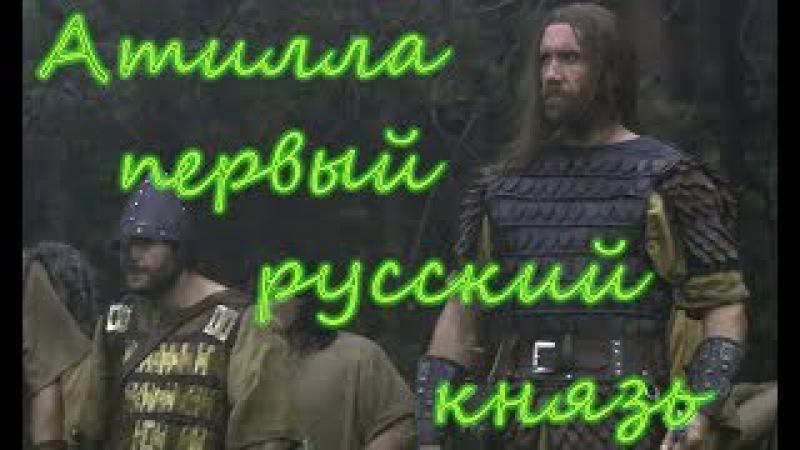 СЛАВЯНЕ - приемники ГУННОВ! АТИЛЛА – первый русский князь!
