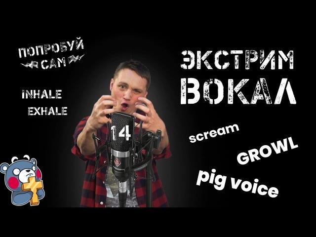 Экстрим вокал для новичков. Расщепление, скрим, гроул. Техники inhale и exhale.