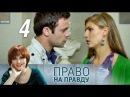 Право на правду. 4 серия (2012). Детектив, криминал
