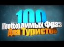 100 Разговорных Фраз на Английском Языке для Туристов 100 Необходимые Фразы на Английском Языке