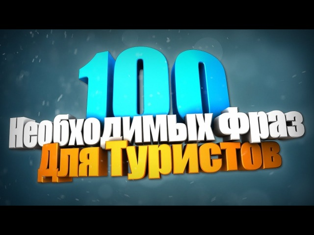 100 Разговорных Фраз на Английском Языке для Туристов.100 Необходимые Фразы на Английском Языке.
