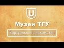 Виртуальное знакомство Музей истории физики ТГУ