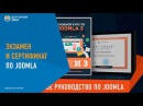 Joomla Как получить сертификат по Joomla Александр Куртеев