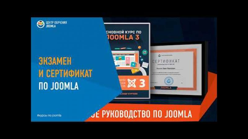 Joomla Как получить сертификат по Joomla Александр Куртеев смотреть онлайн без регистрации