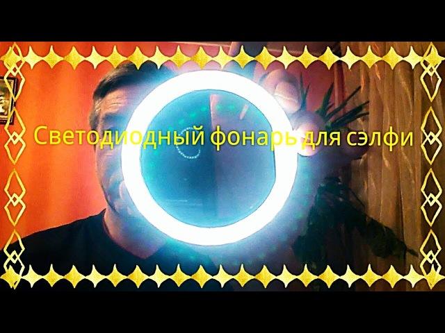 Светодиодный фонарь для селфи LED light for selfi