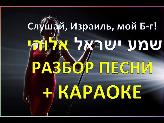 Учим иврит по песням: