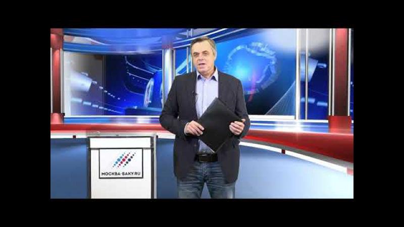 Азербайджан становится центром ЕВРАЗИИ: Проект Баку-Тбилиси-Карс и Север-Юг