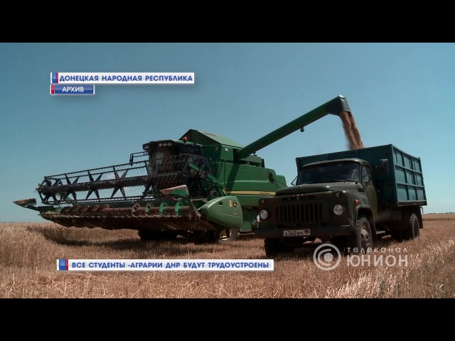 Все студенты-аграрии ДНР будут трудоустроены. 31.01.2018, Панорама