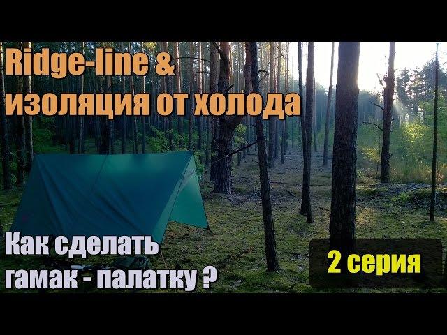 RidgeLINE и изоляция от холода. Как сделать гамак - палатку? 2-часть