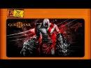 God of War 3 - 4 Кентавр с Бомжами ...Финал науй xD