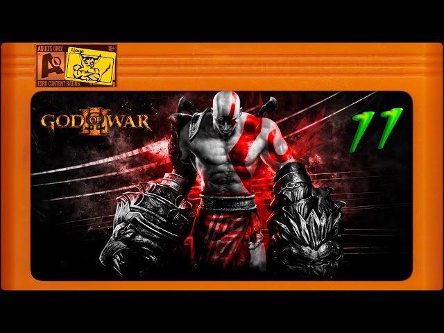 God of War 3 - [11] Выход из Лабиринта, адские замесы.