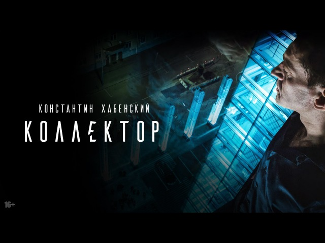 Коллектор (2016) BDRip 720p [vk.com/Feokino]