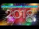 КЛАССНЫЙ НОВОГОДНИЙ СБОРНИК 2019! ТАНЦУЮТ ВСЕ