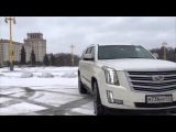 Алан Енилеев Cadillac Escalade 2016 Burnout , Drift , Accelleration 0-180