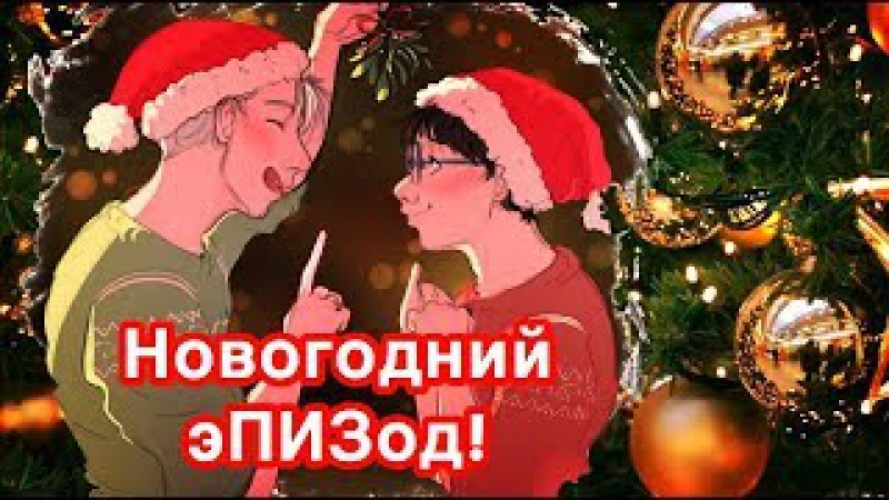 ЮРИ НА ЛЬДУ - НОВОГОДНИЙ эПИЗод! (КОНЁК TV)