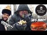 СЪЕЛ BLACK STAR BURGER - МЕГАБУРГЕР от ТИМАТИ за 5 МИНУТ