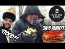 СЪЕЛ BLACK STAR BURGER МЕГАБУРГЕР от ТИМАТИ за 5 МИНУТ