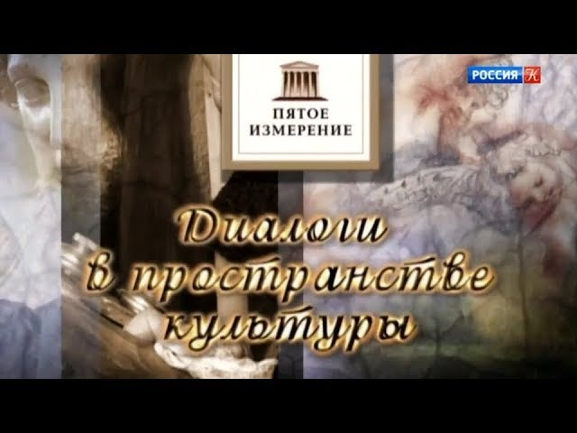 Пятое измерение Антонова И А в музее Новый Иерусалим смотреть онлайн без регистрации