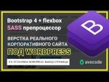 #8. Установка Wordpress. Вывод страницы Wordpress Верстка под Wordpress на Bootstrap 4 + Sass.