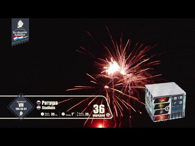 Батарея салютов Летучий Голландец Ратуша VH100-36-01