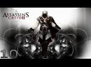 Прохождение Assassin's Creed II — Часть 10. Бенвенуто