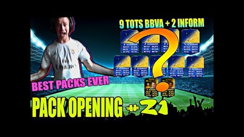 FIFA 14   9 TOTS BBVA 2 INFORM   BEST PACK OPENING EVER