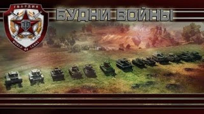 Будни войны с А.В. Исаевым. История и организация британских бронетанковых сил от 10.12.2014