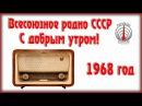 Всесоюзное радио СССР С добрым утром Радиопередача 1968 года