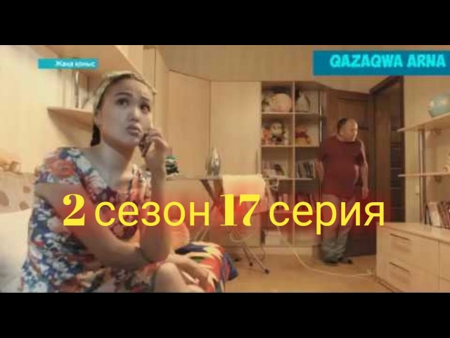 Жаңа қоныс 2 сезон 17 серия