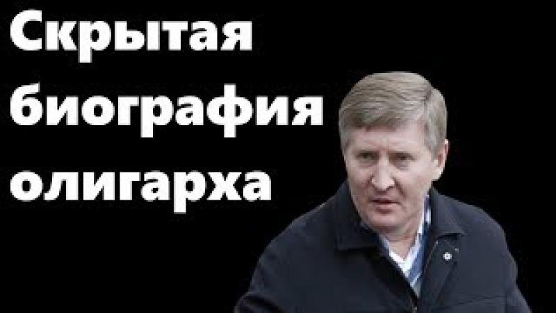 Ринат Ахметов. Забытая биография олигарха