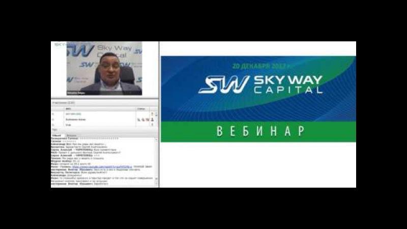 [20.12.2017] Всё самое актуальное и интересное в мире SkyWay